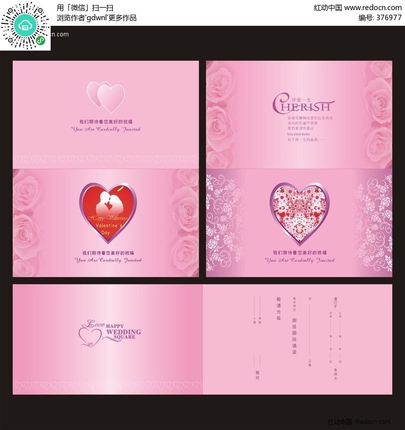 粉色婚庆请帖设计图片