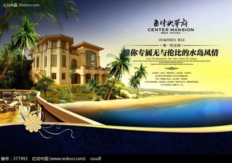 别墅湾区地产广告国际海景模板下载(出售:377上河城三明市别墅河城编号二手图片