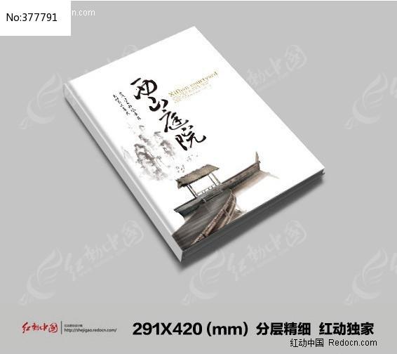 原创设计稿 画册设计/书籍/菜谱 封面设计 古典书籍封面设计  请您图片
