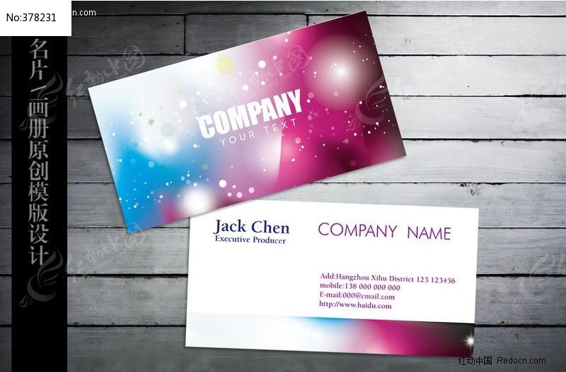 标签:休闲娱乐名片 灯饰名片模板 服饰名片设计欣赏 名片卡片 模版