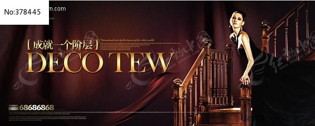 繁华 商业中心 黄金地段 房地产海报 房地产报广 房地产dm 贵妇 钢琴