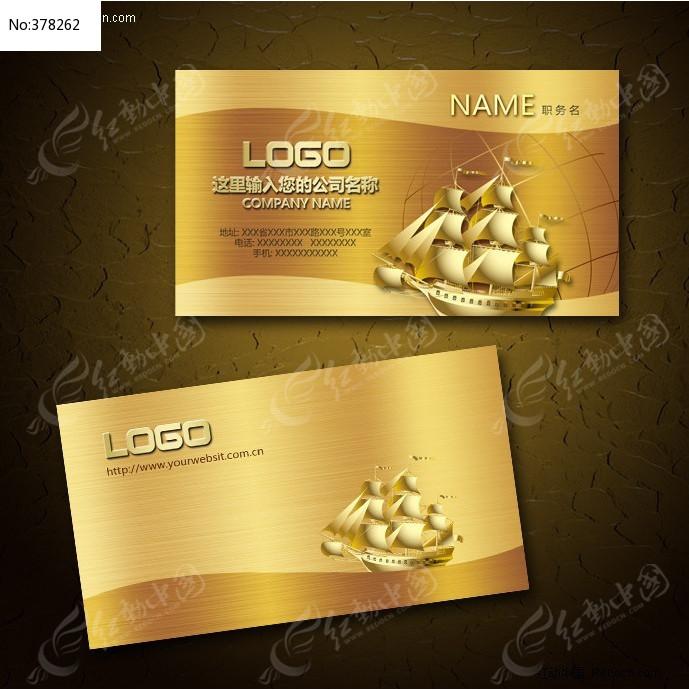 商业金融保险理财名片设计图片