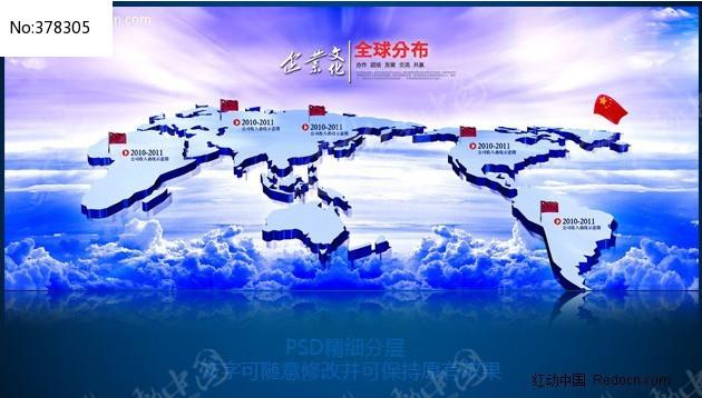 文化全球之还是分布企业高清文化psd平面设计美工高工资海报高图片