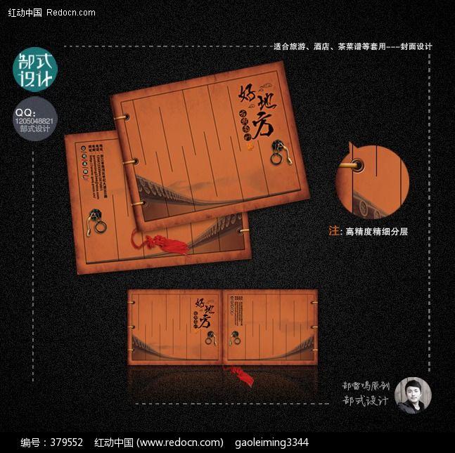 中国风古典封面设计图片