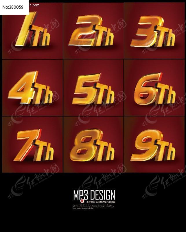 超强质感数字psd字体设计图片