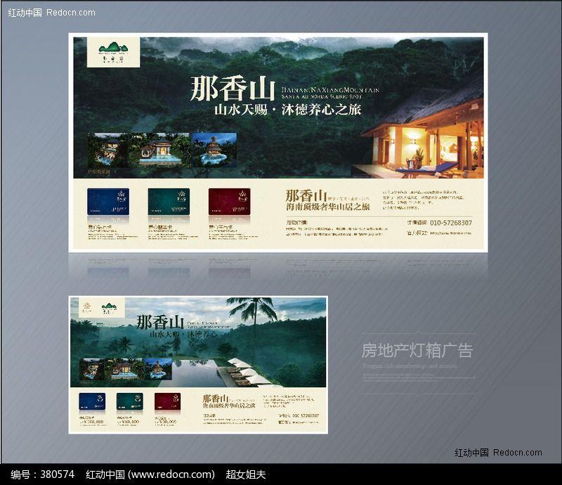 房地产户外灯箱广告设计图片