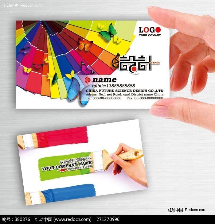 模板:广告设计名片名片印务广告印刷厂名片标签ui3d还是设计设计图片