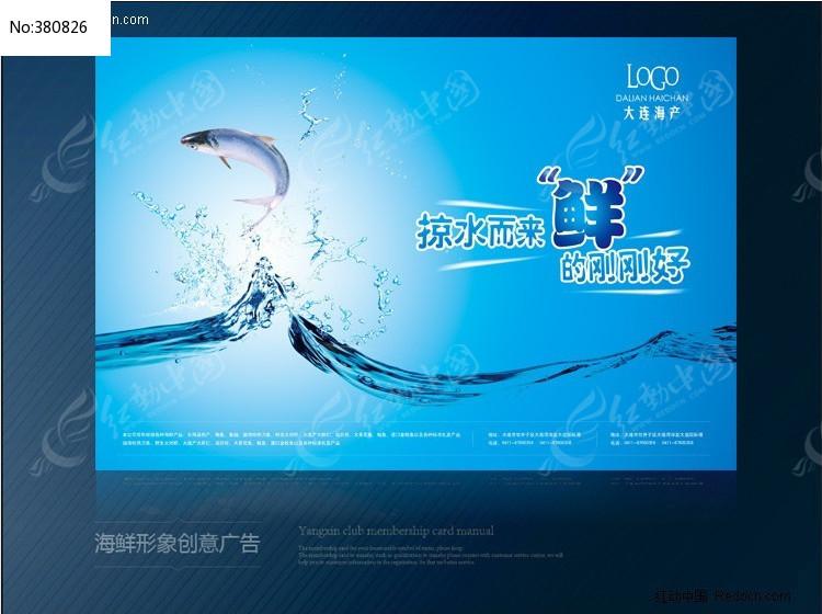 原创设计稿 海报设计/宣传单/广告牌 海报设计 海鲜产品报广跨页广告图片