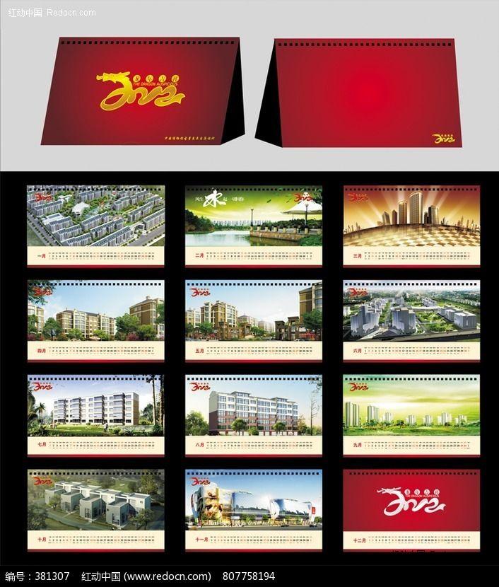 2012年龙年建筑房产台历模板设计图片