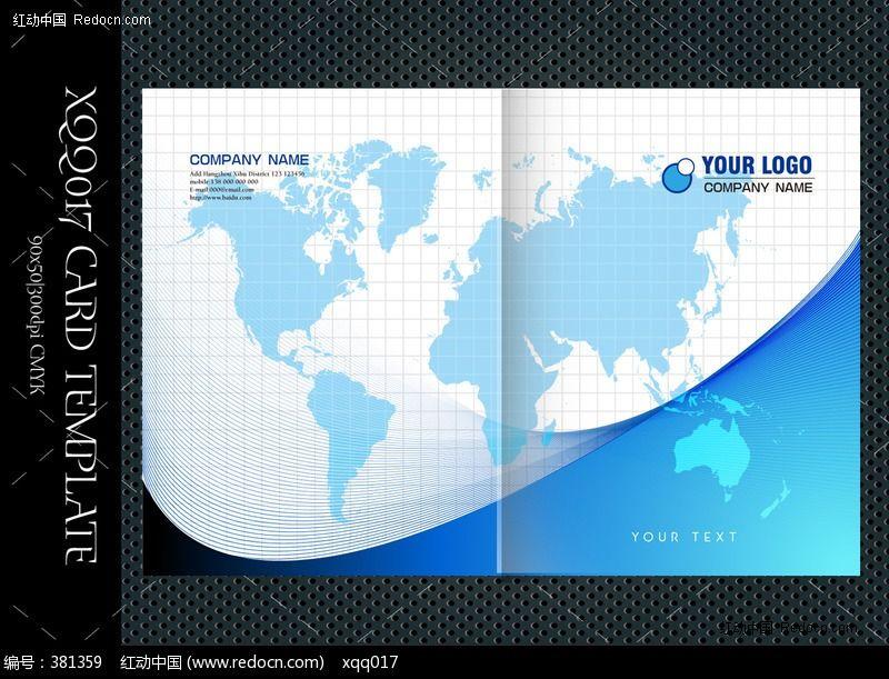 蓝色地图画册封面设计