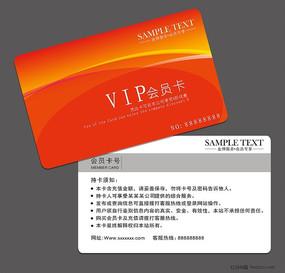 简洁集团企业会员卡