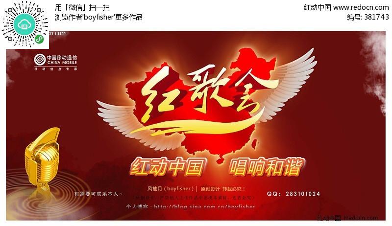 红歌会海报设计