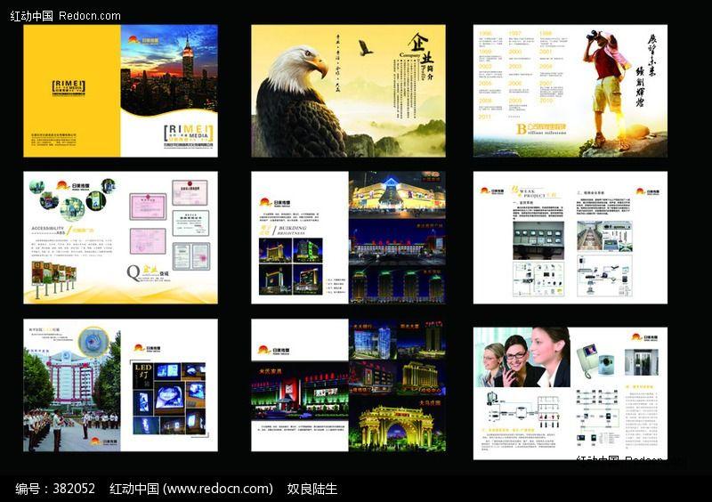 文化传播公司企业宣传册