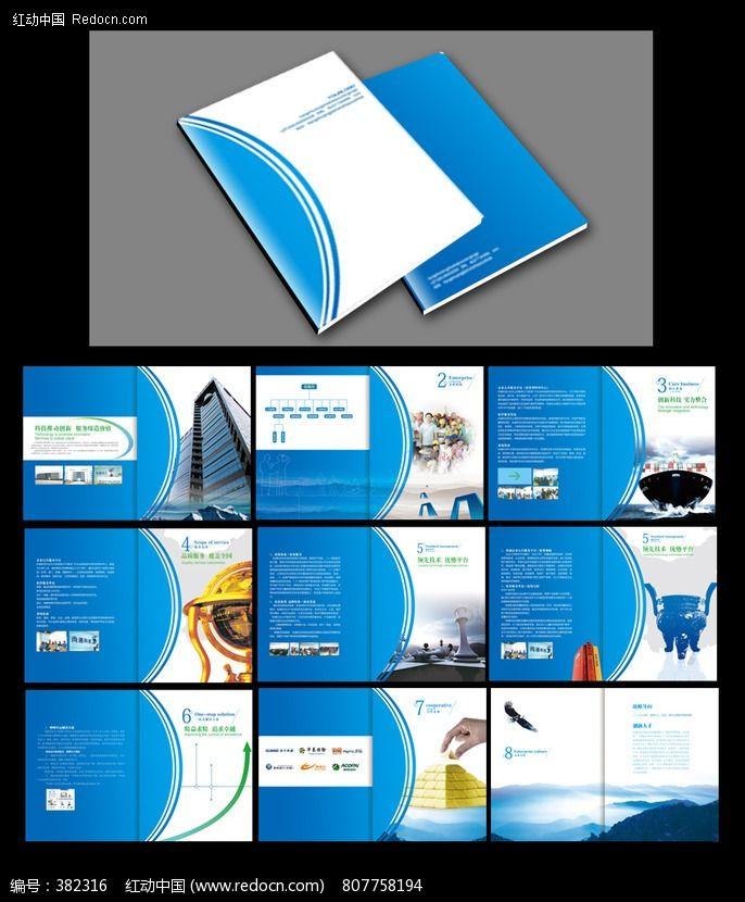 企业画册 集团画册设计 画册模板 画册设计 画册封面设计 画册扉页