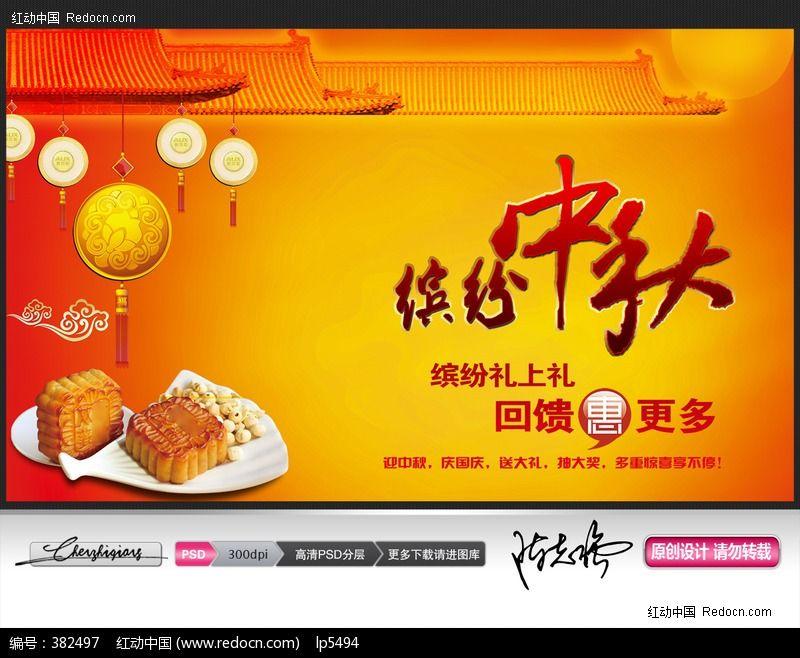 中秋节商场打折促销活动海报设计