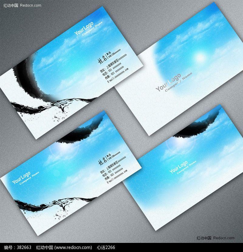 水墨个性 名片设计_名片设计/二维码名片图片素材