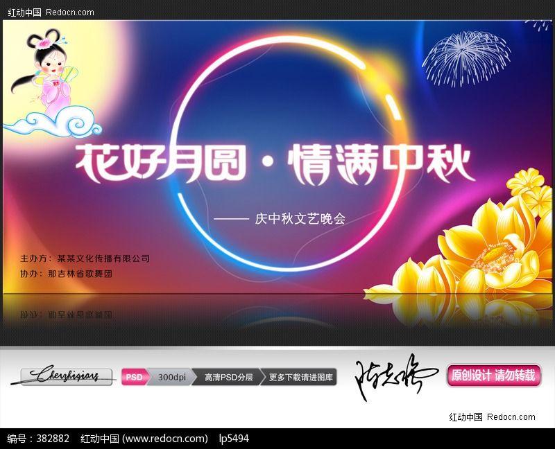 中秋节创意展板背景素材