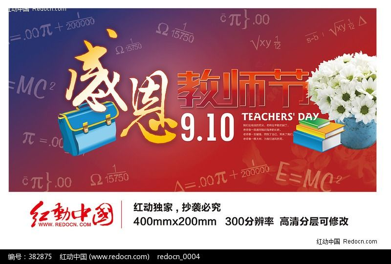 感恩教师节主题海报设计模板下载(编号:382875)图片