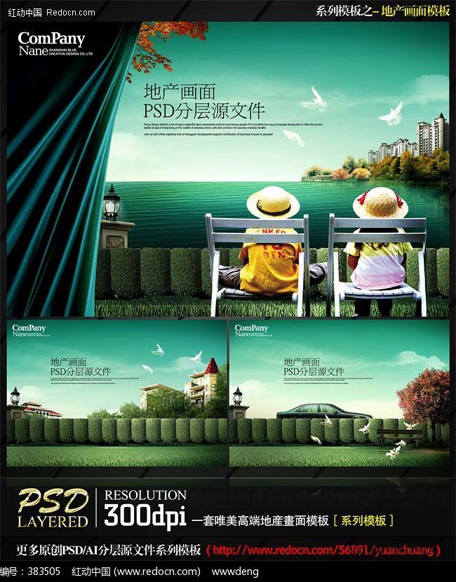 海报设计 蓝色布纹 绿色湖景 楼群 鸽子 欧式灯柱 绿色草地 小孩背面