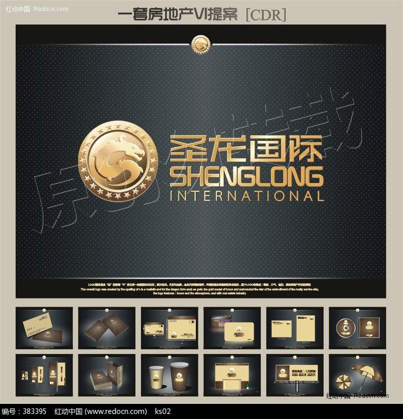 龙LOGO标志房地产VI模板地产VIS下载图片