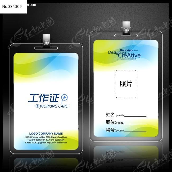工作证设计 证件卡模板 员工证件素材图片图片
