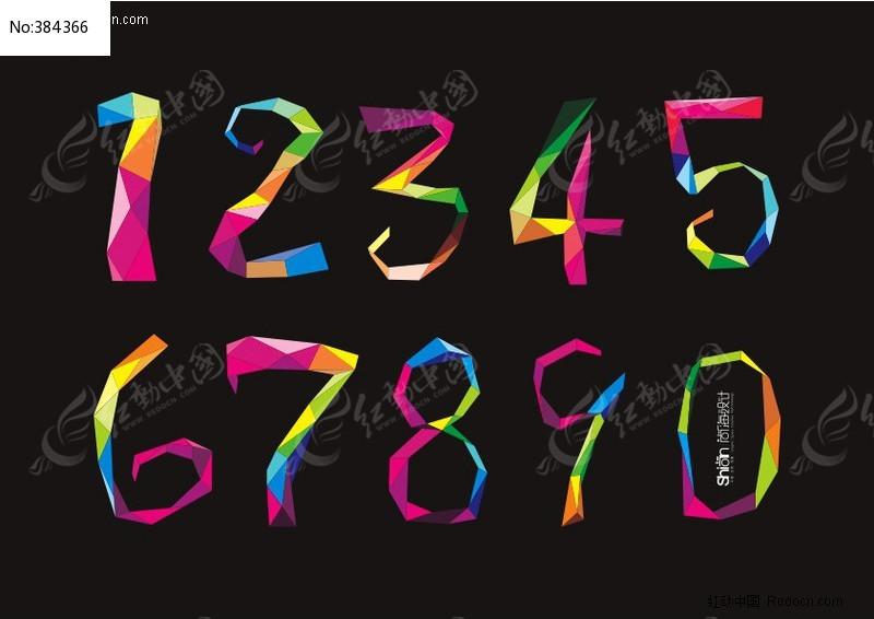 时尚数字艺术字设计_字体设计/艺术字图片素材