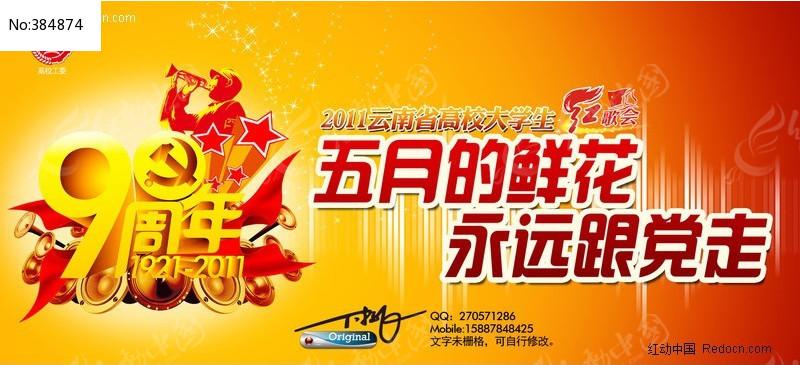 红歌会晚会背景设计模板下载 384874图片