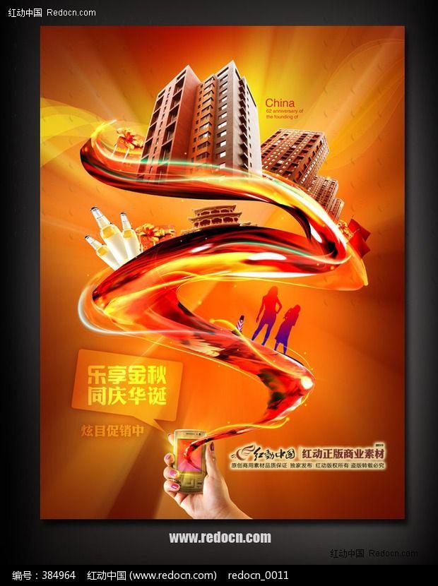 国庆节手机促销活动海报设计图片