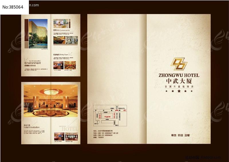 酒店客房宣传单模板