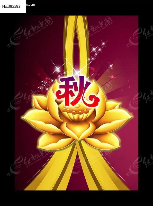 原创设计稿 节日素材 中秋节 中秋节海报创意设计图片