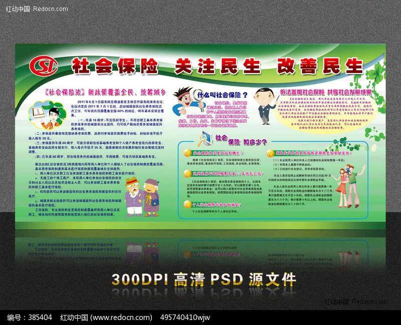 社会保险法psd素材下载_其他展板设计图片