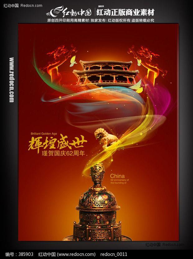 中国风国庆海报图片