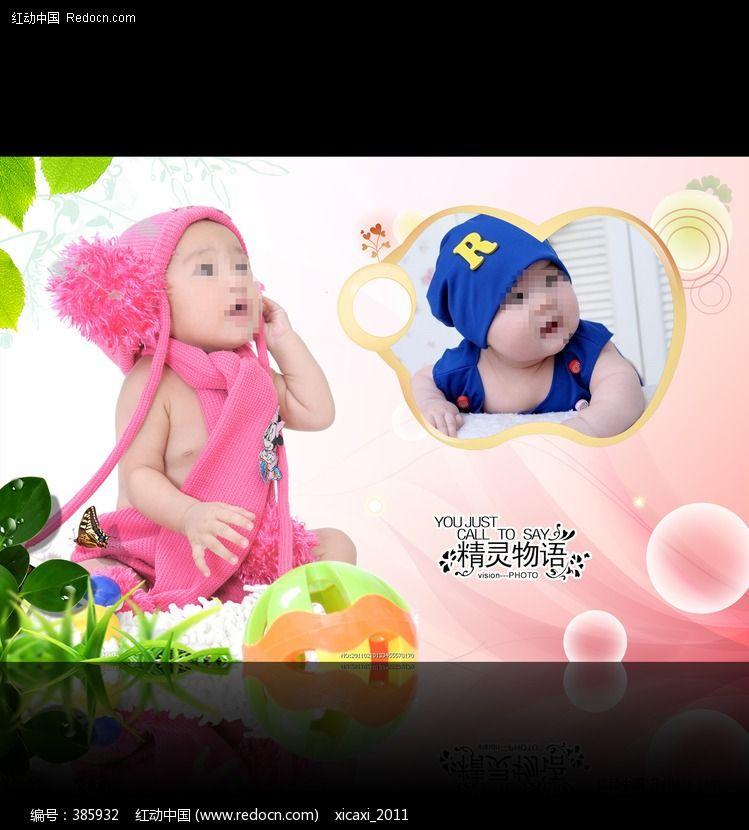 精灵物语儿童模板下载图片