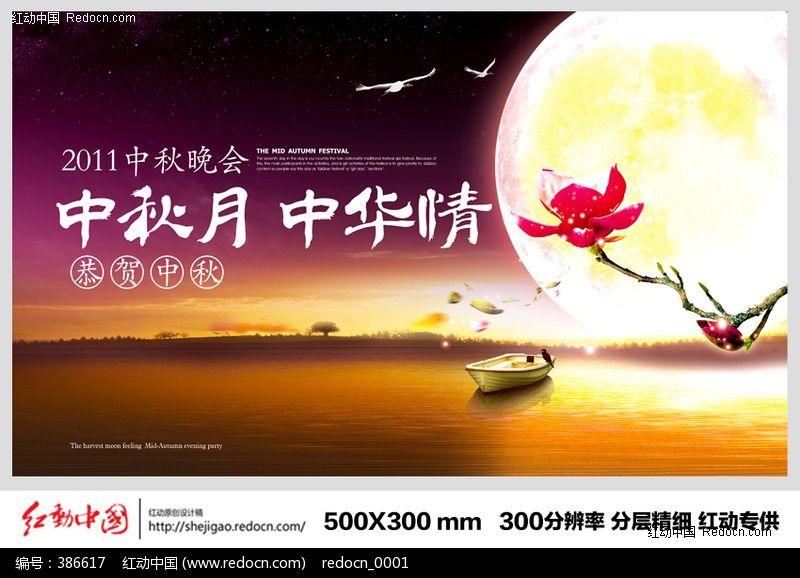中秋节晚会背景海报