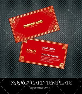 红色中国风名片设计