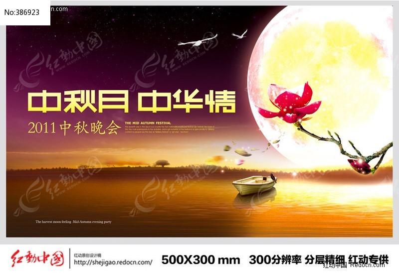 统节日 月光 花好月圆 船 湖 湖畔 意境 唯美中秋节 中秋晚会 仙鹤 花瓣