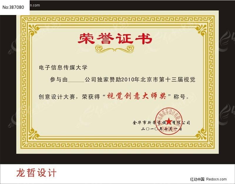 企业荣誉证书模板设计图片