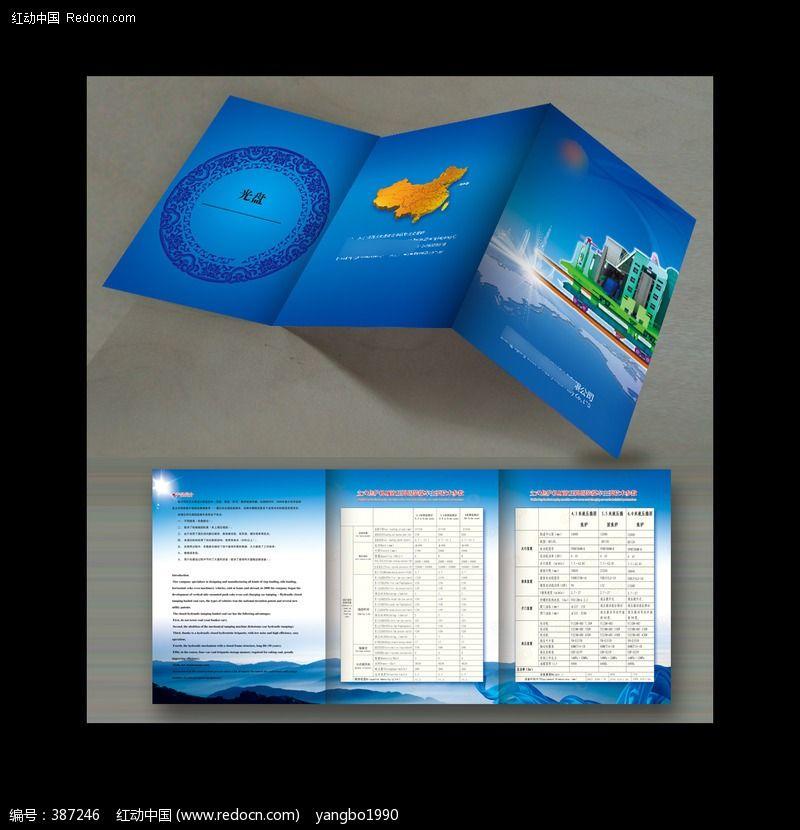 企业产品宣传三折页设计图片