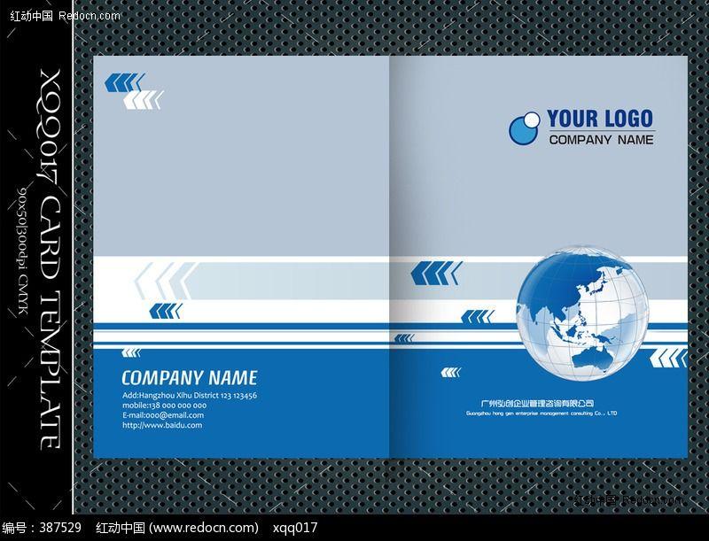 9款 画册封面模板设计矢量ai下载