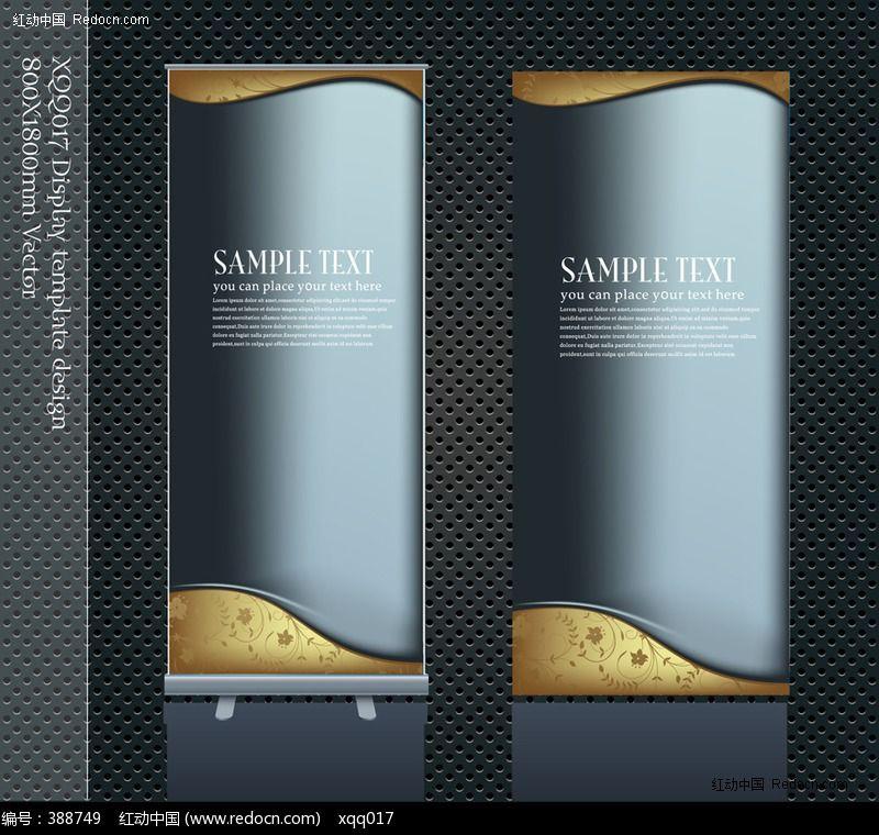 欧式简洁x展架_海报设计/宣传单/广告牌图片素材