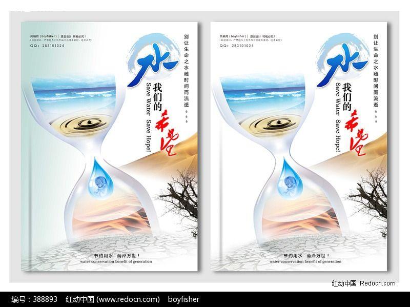 节约用水环保公益海报设计图片