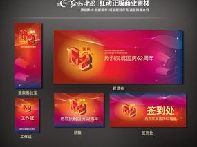 国庆节庆典活动整套广告物料设计 AI