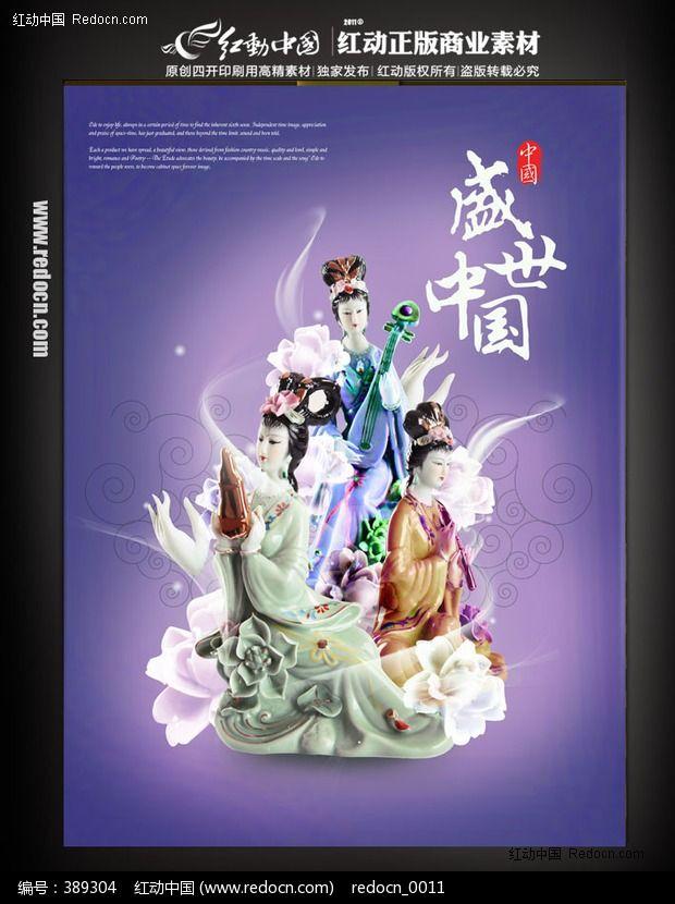 全新中国风宫女海报图片