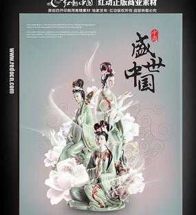 最新中国风宫女海报
