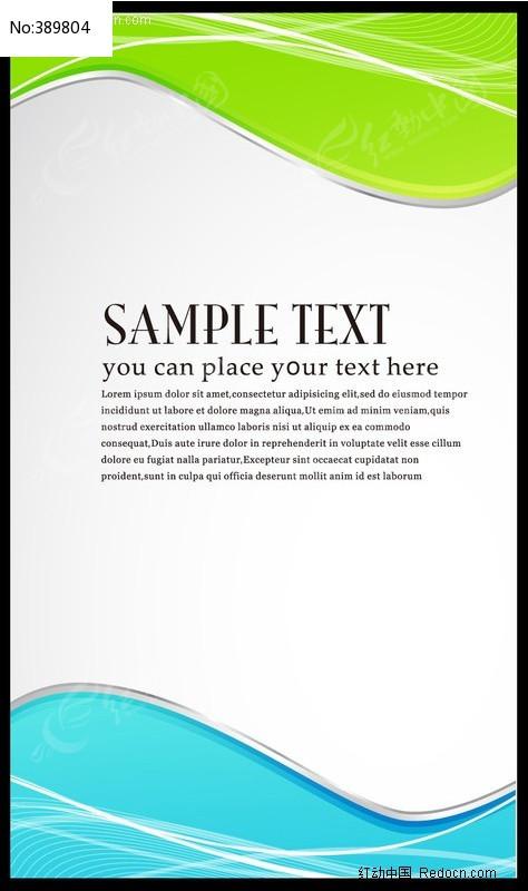 9款 企业展板模版ai设计素材下载图片