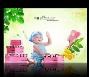 欢笑乐园儿童照片模板下载 PSD