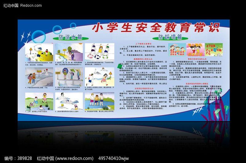 小学生安全教育常识宣传展板图片