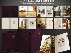 精美房地产楼书画册设计 AI