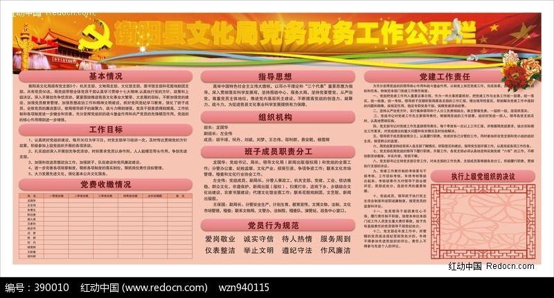 党务政务公开栏_企业/学校/党建展板图片素材
