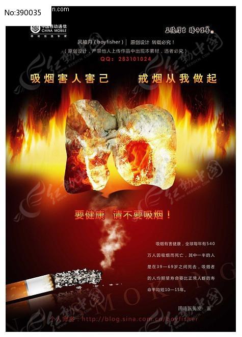 吸烟致癌 创意禁烟宣传海报图片图片